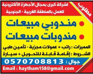 وظائف جريدة الوسيله جدة
